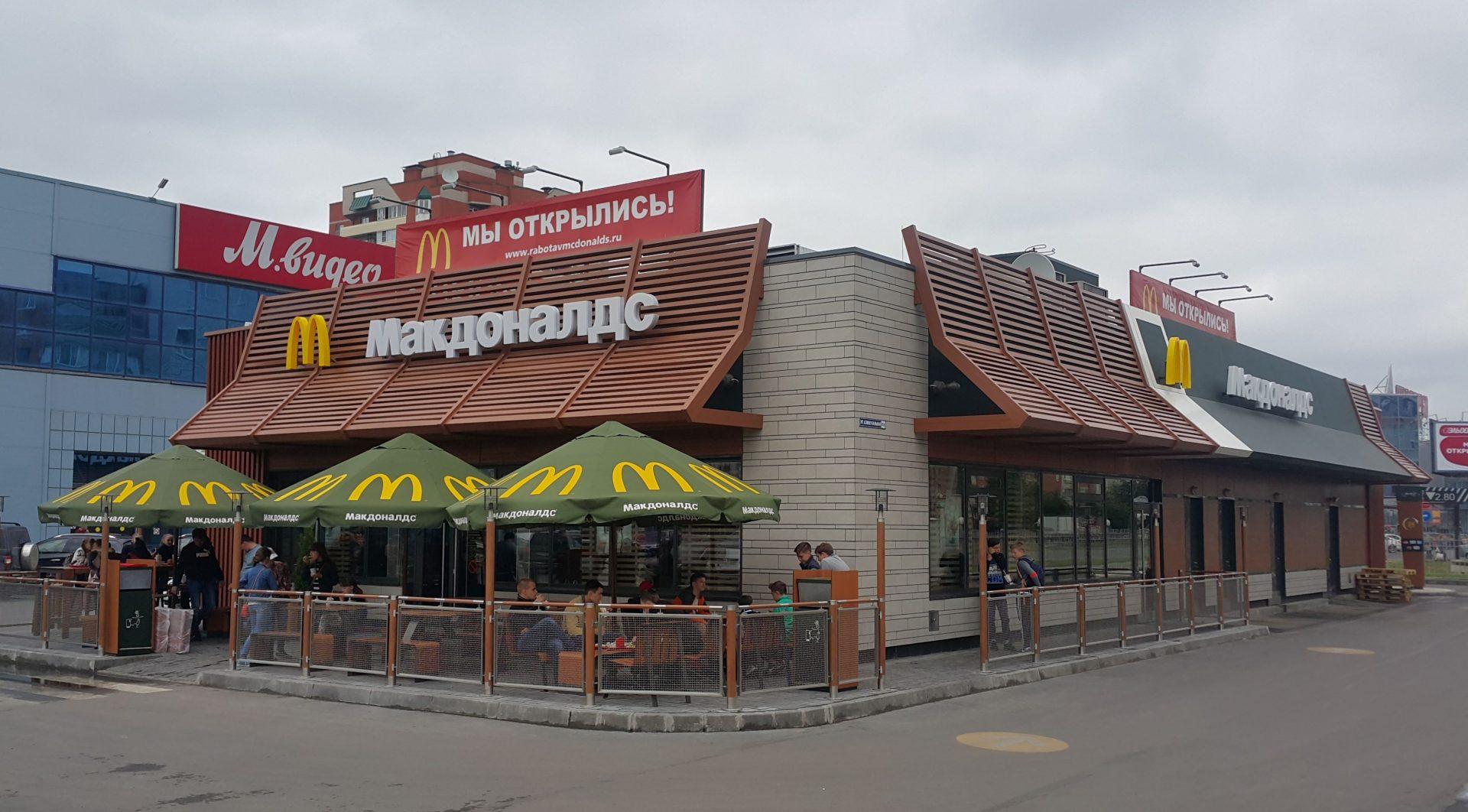 Ресторан Макдоналдс, г. Псков