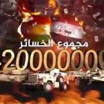 """Iraq/ La battaglia di Mosul in video Isis: """"Uccisi 2.200 soldati"""""""