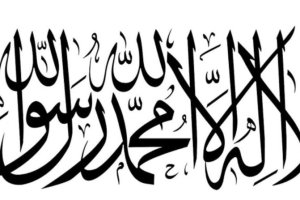 Tawheed: Recognition & Worship