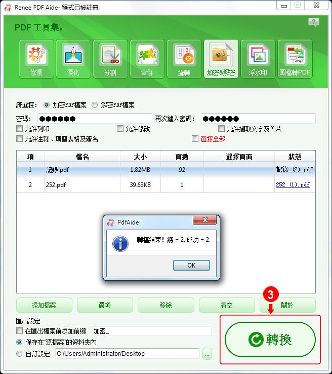 Renee PDF轉檔器 - 快速將PDF檔轉換為Office/圖片格式。集成ORC技術 - 免費下載