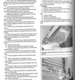 1990 dodge ram heater core [ 1024 x 1435 Pixel ]