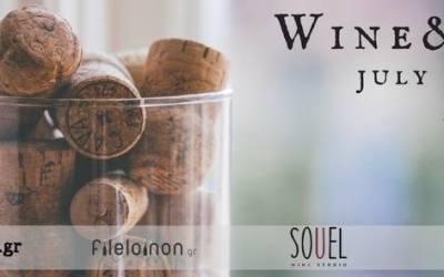 Wine & Deli – Παρουσίαση Κτήματος Σιγάλα @ Souel Wine Studio
