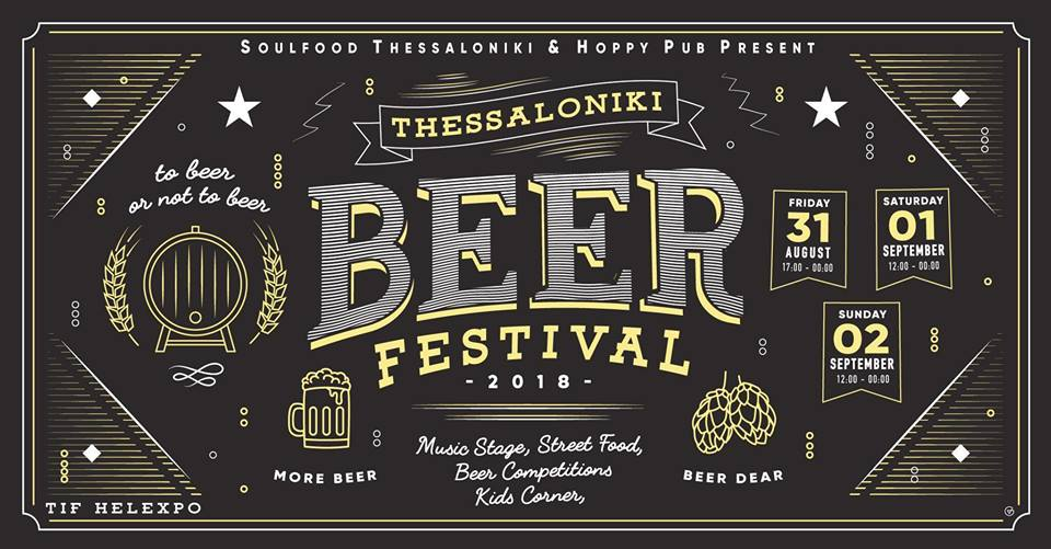 Photo Contest! Πάρε και εσύ μέρος στον πιο social διαγωνισμό του φετινού Beer Festival και κέρδισε!