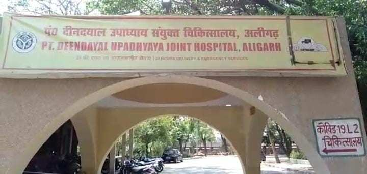 Aligarh Deendayal Hospital staff nurse and ward boy found guilty in confidential investigation, sent to jail
