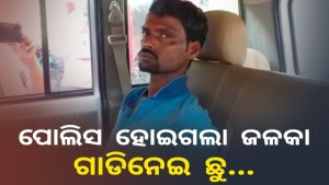 Youth flees with Police vehicle from Dhenkanal Town PS