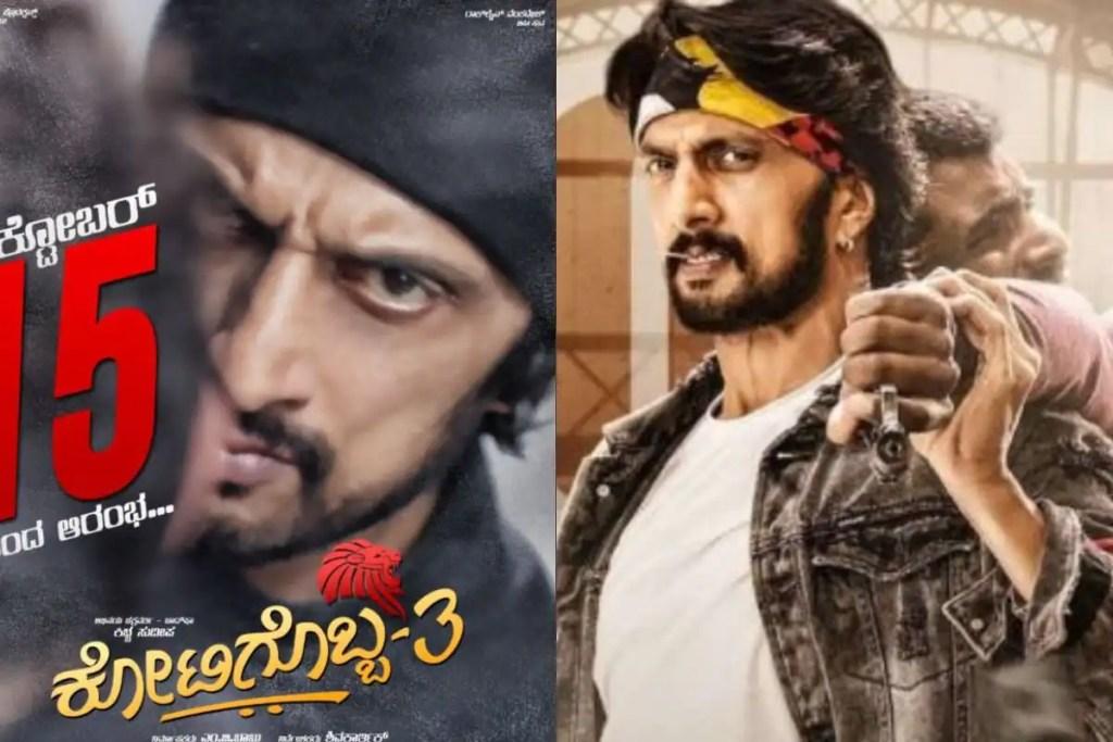 Kichha Sudeep's Fans Vandalise Karnataka Theaters Over Delay in Release of Kotigobba 3