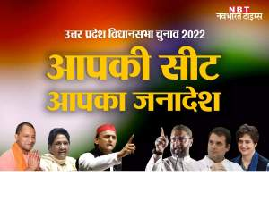 UP Election 2022: Haidergarh Vidhan Sabha... the seat that saved Rajnath's CM chair and sometimes increased the respect of Congress