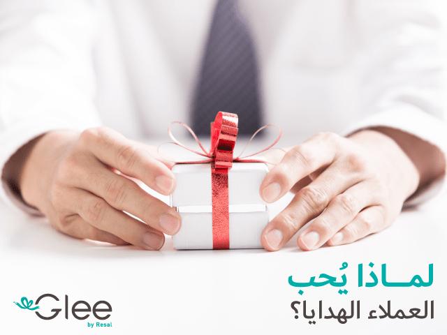 لماذا يُحب العملاء الهدايا؟