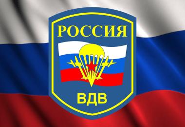 VDV - Vozdushno-desantnye voyska