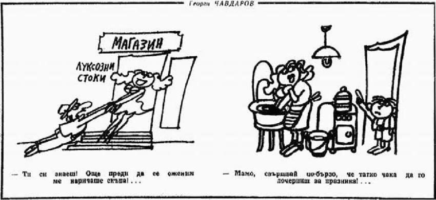 Two cartoons by Georgi Chavdarov (Rabotnichesko Delo 8