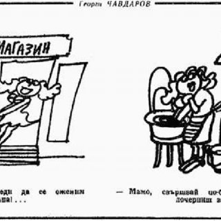 Two cartoons by Georgi Chavdarov (Rabotnichesko Delo 8
