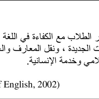 (PDF) English Language Educational Policy in Saudi Arabia