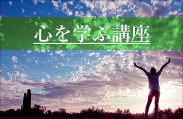 186514_kokoro_manabu_banner