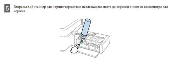 Бесплатный сброс уровня чернил в принтерах Epson L100