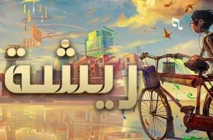 ريشة | مُجتمع الأدب العربيّ