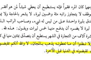 اقتباس - مع الناس - علي الطنطاوي