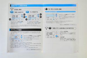ブライトアップクロックの簡易説明書