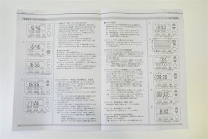 ブライトアップクロックの説明書5