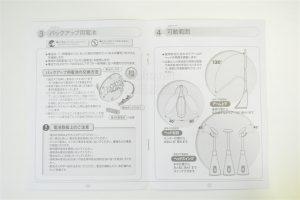 S-100取扱説明書_バックアップ用電池・可動範囲