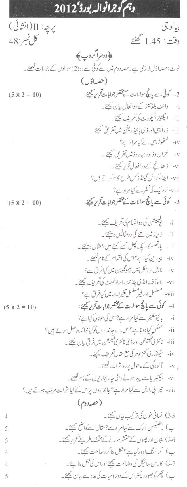 Gujranwala Board Matric Biology Past Papers 2012