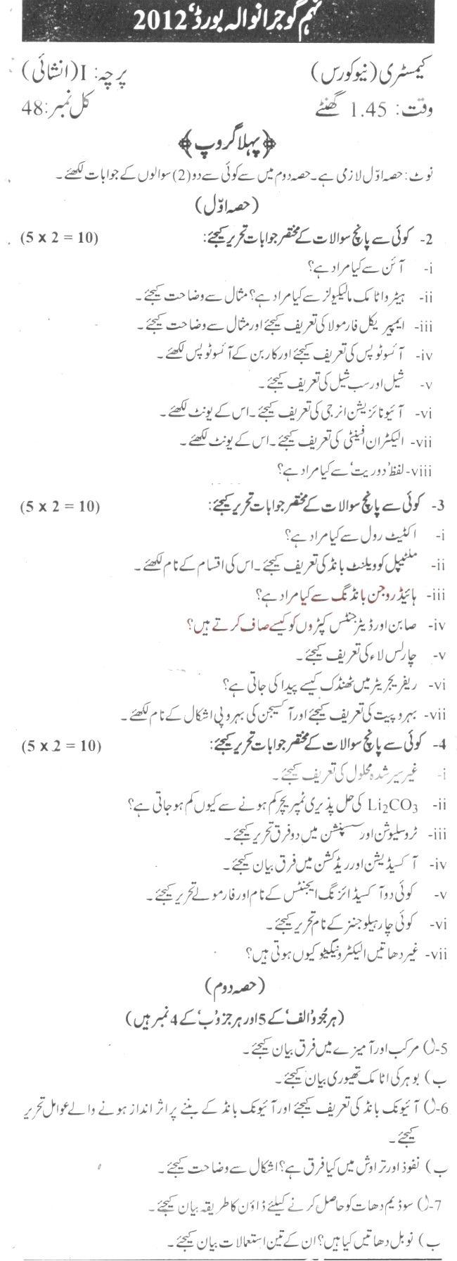 Gujranwala Board Matric Chemistry Past Papers 2012