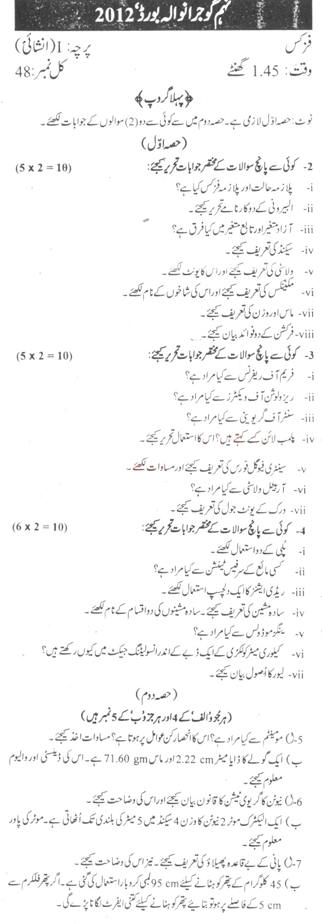 Gujranwala Board Matric Physics Past Papers 2012