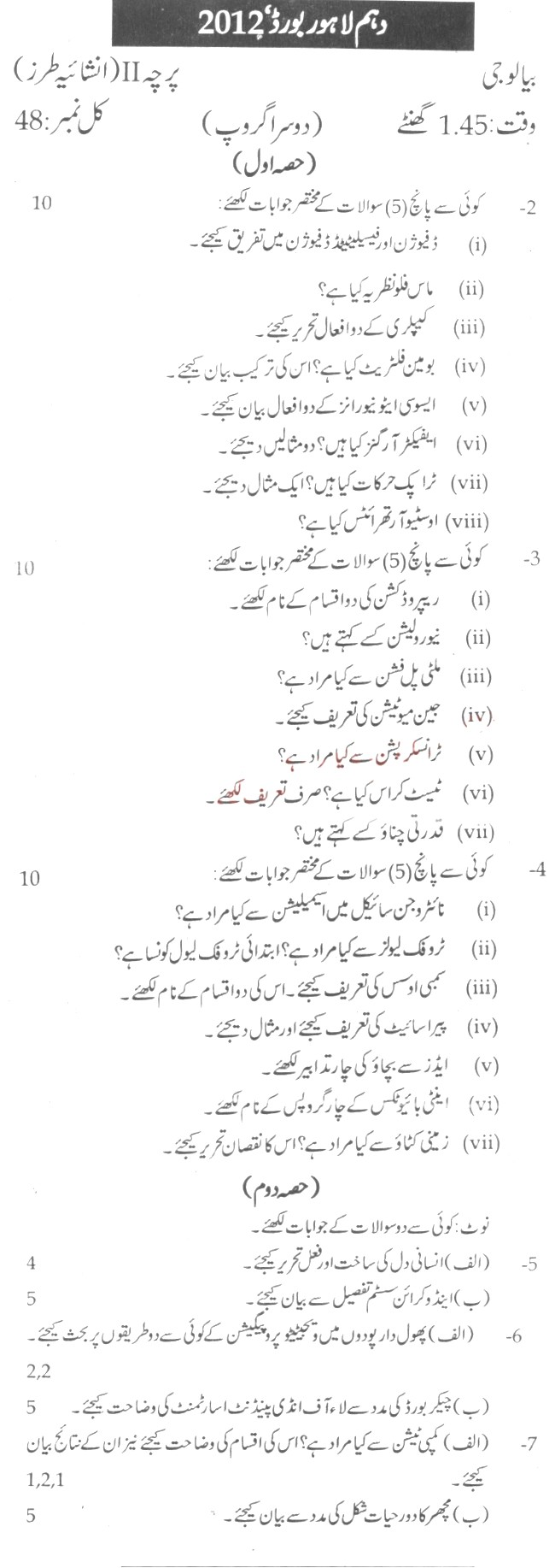 Lahore Board Matric Biology Past Papers 2012