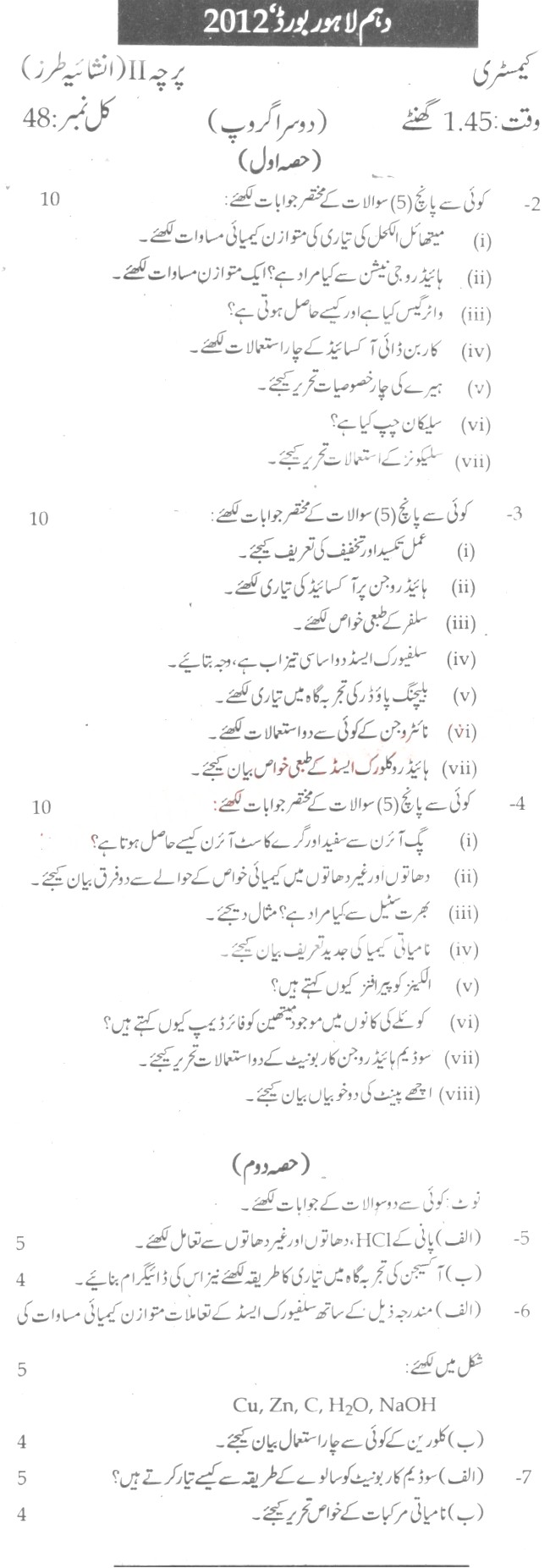 Lahore Board Matric Chemistry Past Papers 2012