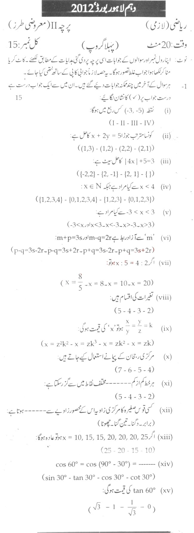 Lahore Board Matric Mathematics Past Papers 2012