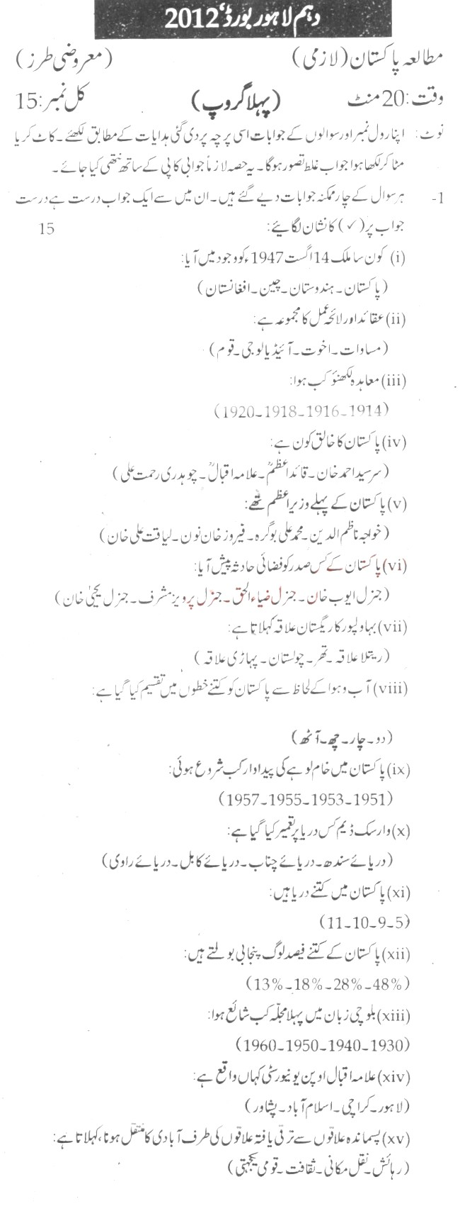 Lahore Board Matric Pakistan Studies Past Papers 2012