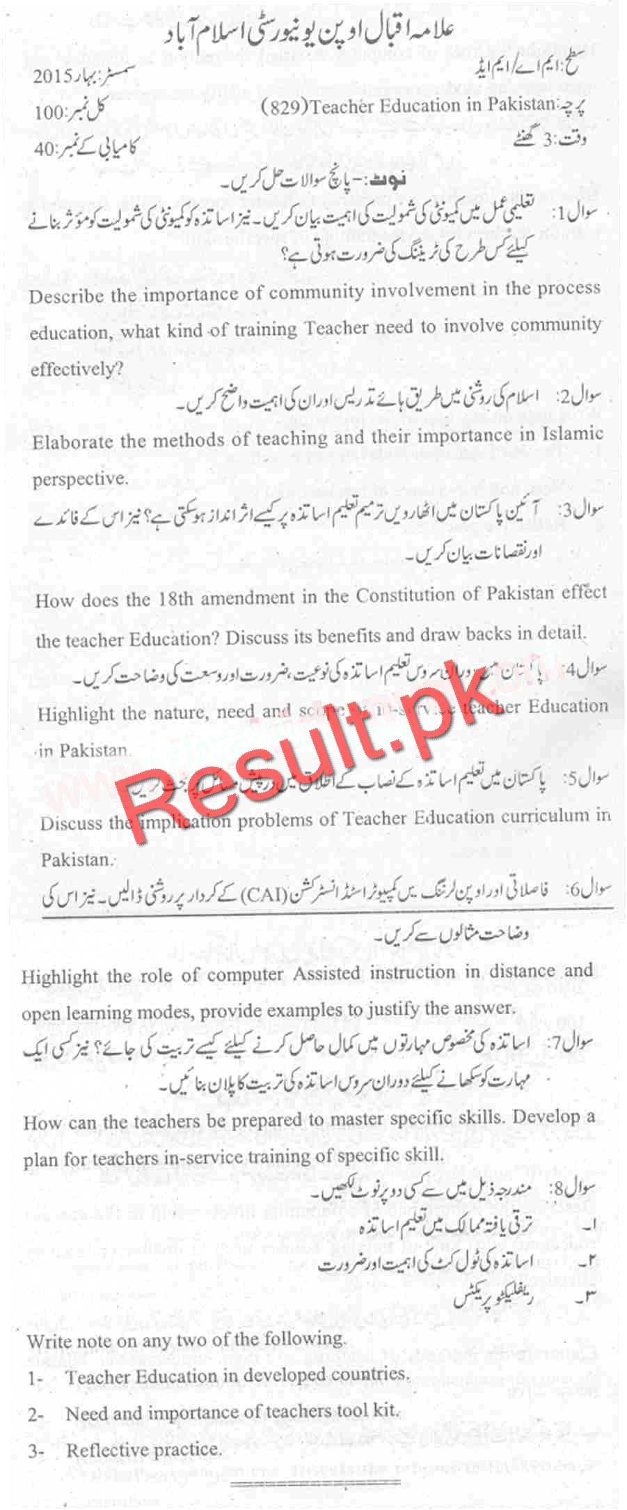 Allama Iqbal Open University Past Papers 2018 2019, aiou