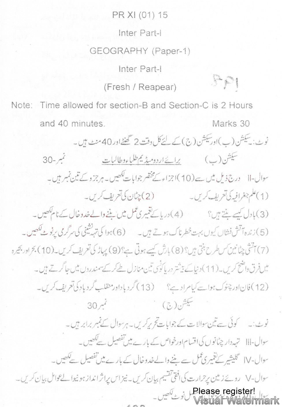 BISE Malakand Board Past Papers 2018 2019 Inter Part 1 2