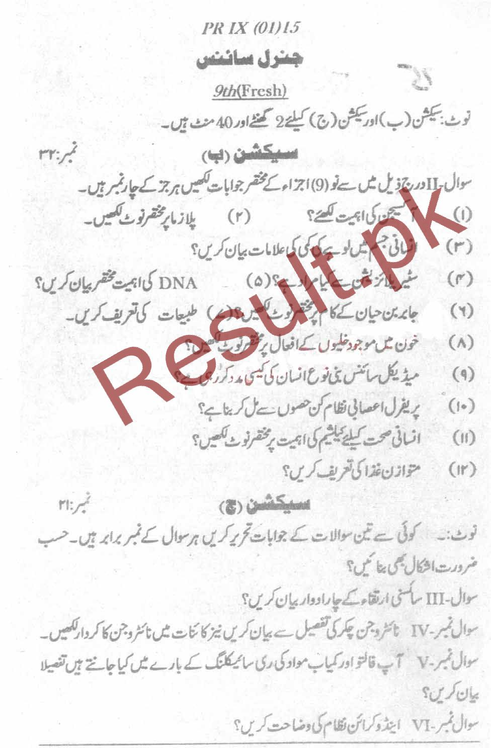 BISE Peshawar Board Past Papers 2018 Matric, SSC Part 1