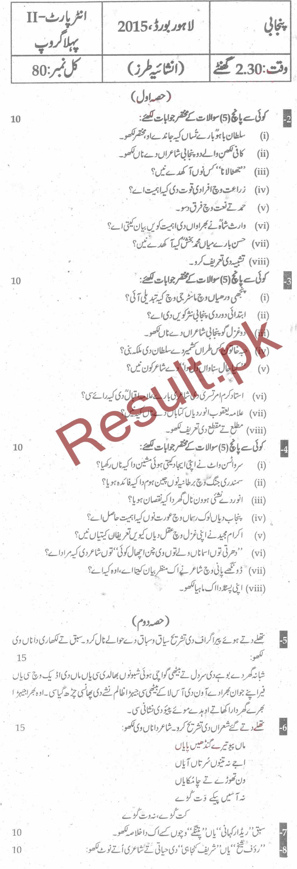 BISE Lahore Board Past Papers 2018 Inter Part 1 2, FA