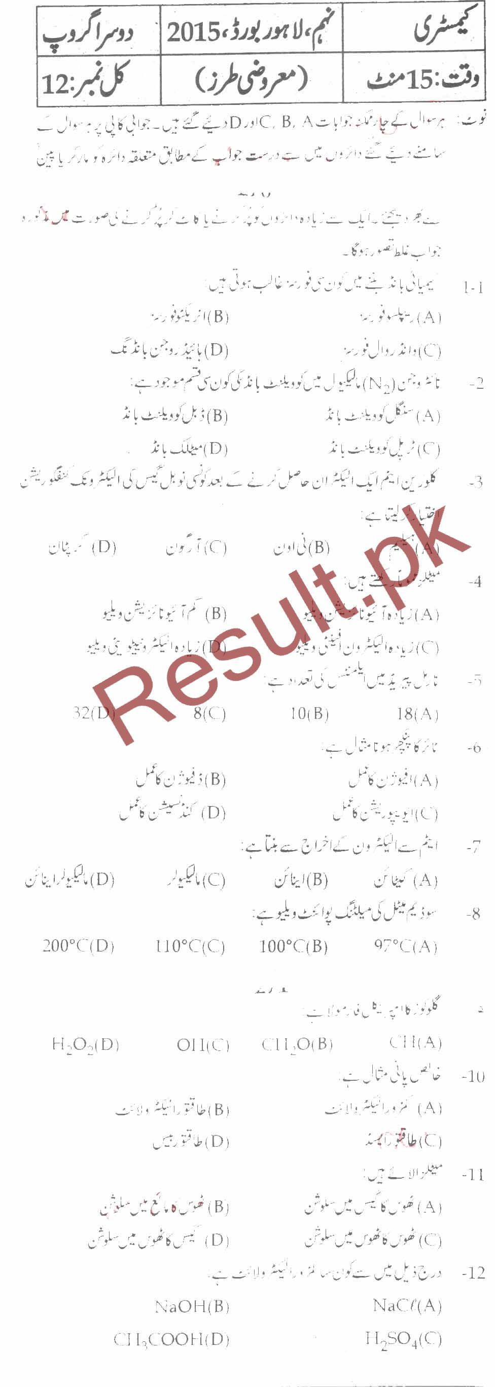 BISE Faisalabad Board Past Papers 2018 Matric, SSC Part 1