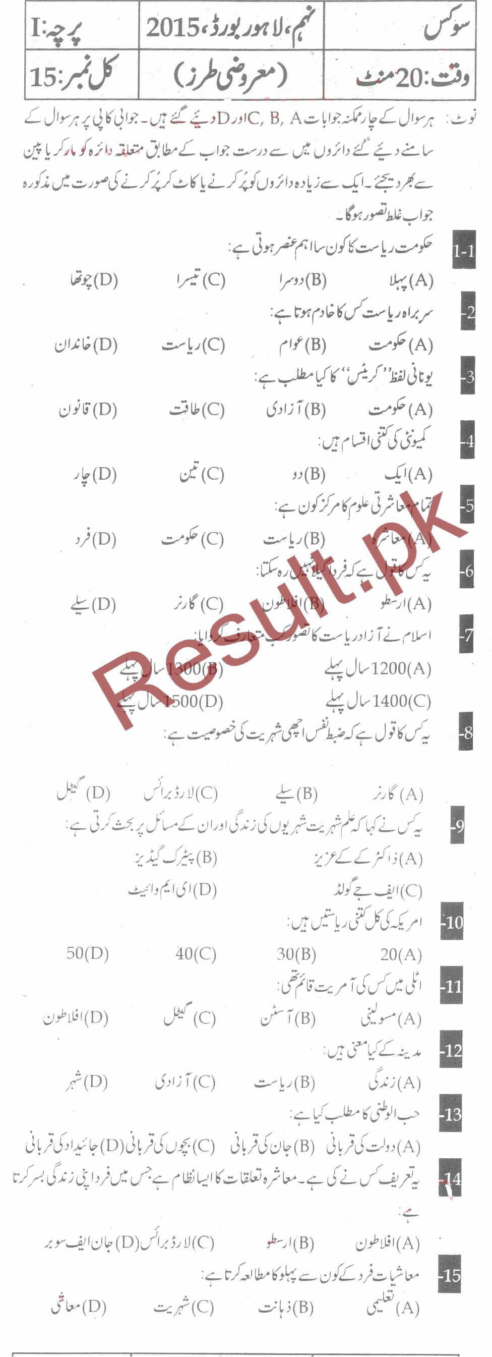 BISE Faisalabad Board Past Papers 2019 Matric, SSC Part 1