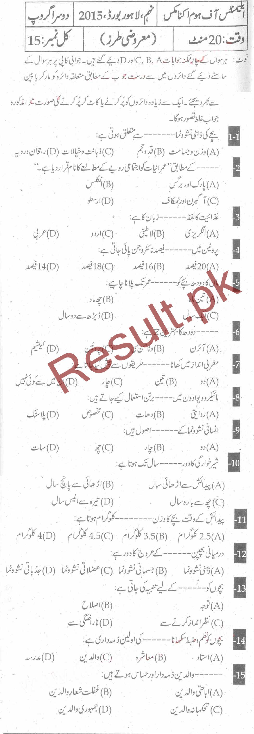 BISE DG Khan Board Past Papers 2019 Matric, SSC Part 1 & 2