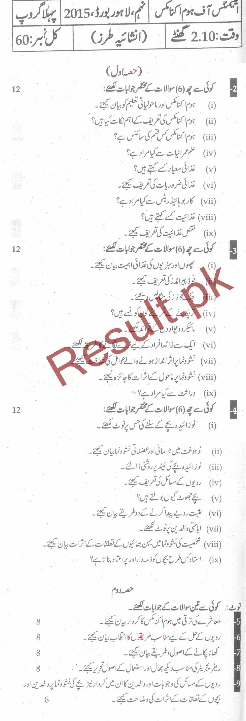 BISE DG Khan Board Past Papers 2019 Matric, SSC Part 1 & 2
