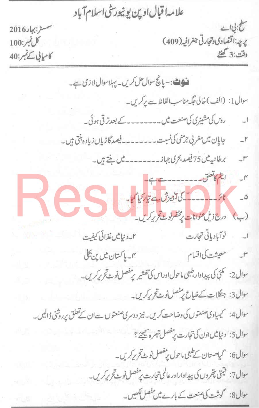 Allama Iqbal Open University Past Papers 2018, 2017, 2016