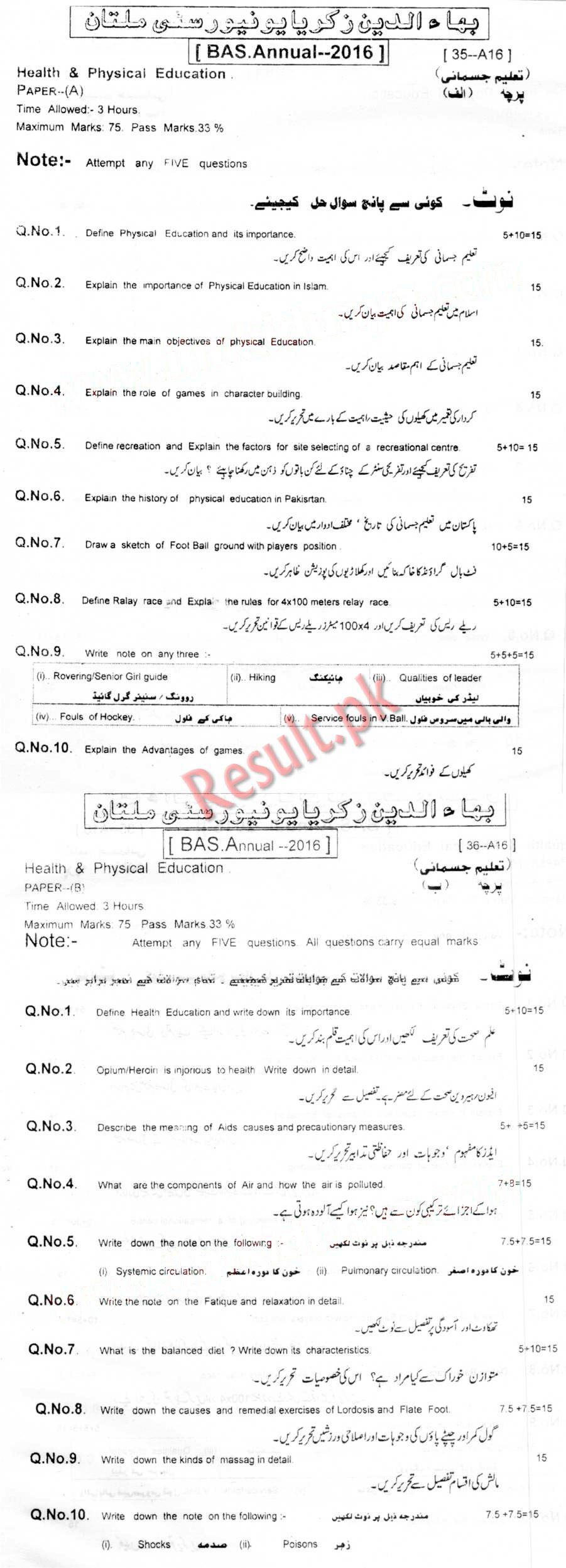 Bahauddin Zakariya University Past Papers 2018, 2017, 2016