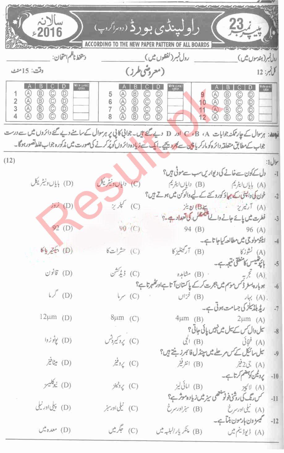 BISE Rawalpindi Board Past Papers 2019 Matric, SSC Part 1
