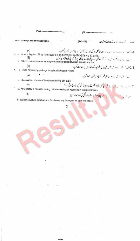 BISE Multan Board Model Papers 2019 Matric, SSC Part 1 & 2