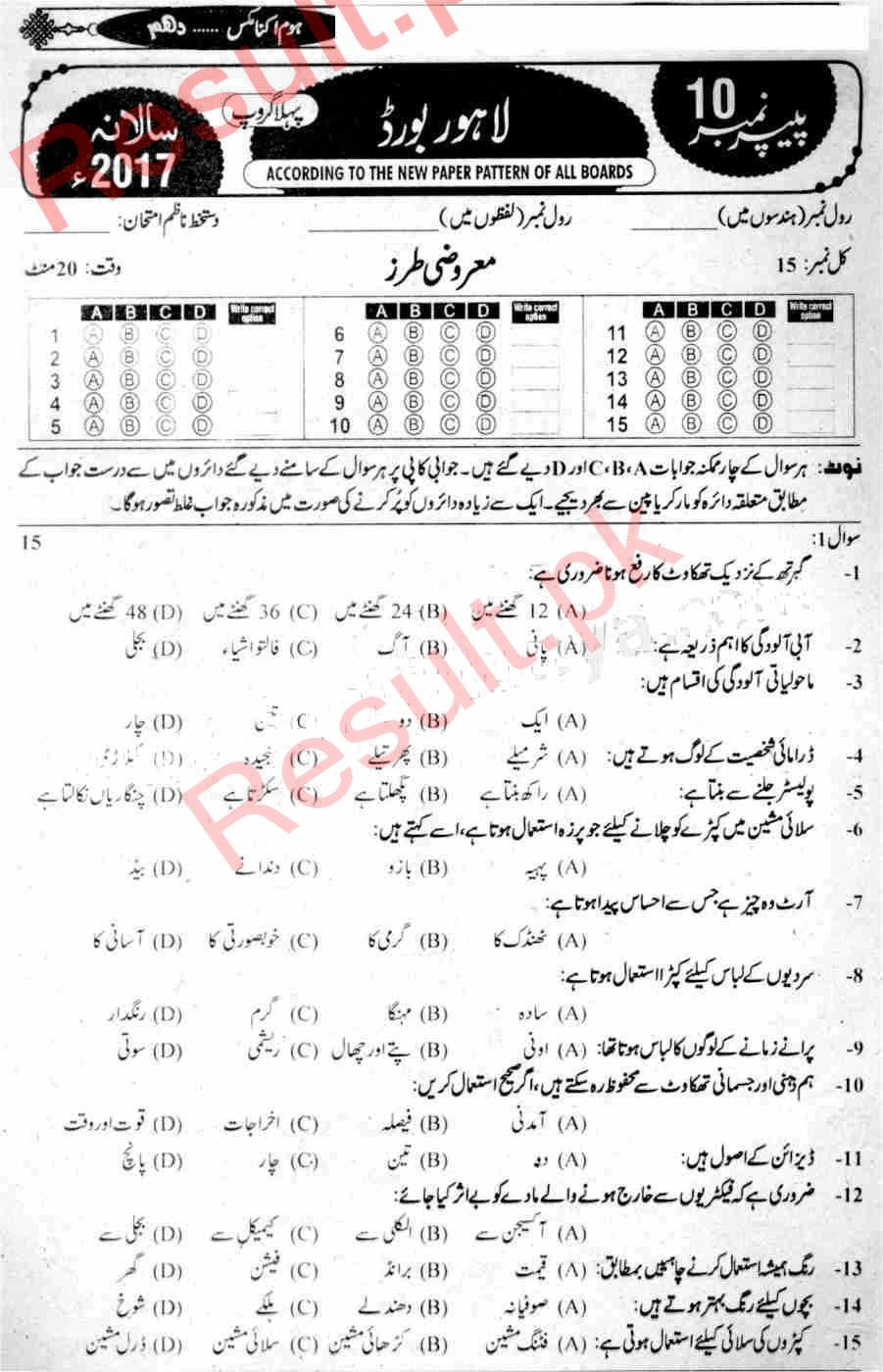 BISE Lahore Board Past Papers 2018 2019 Matric, SSC Part 1