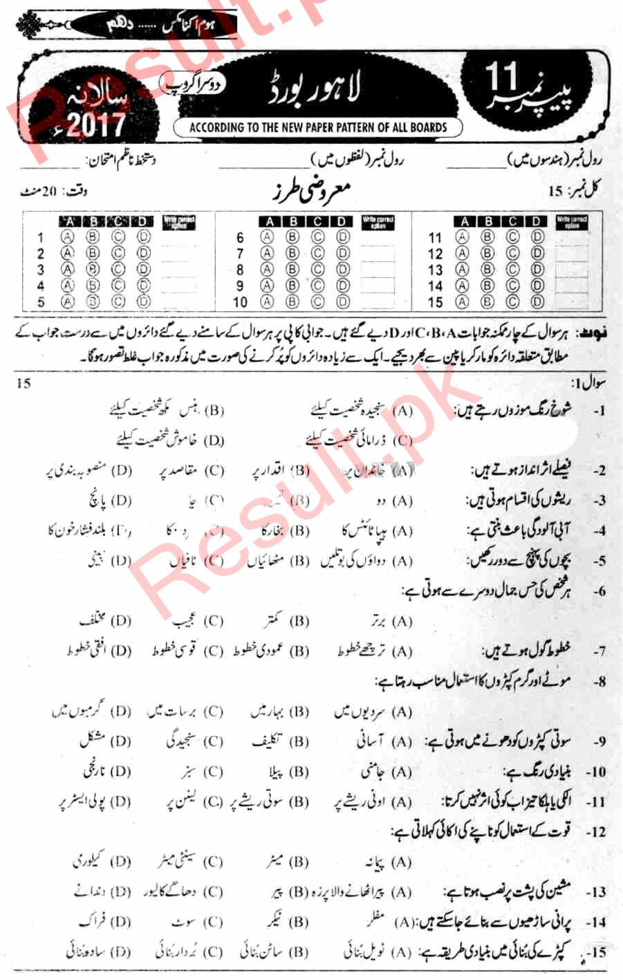 BISE Lahore Board Past Papers 2019 Matric, SSC Part 1 & 2