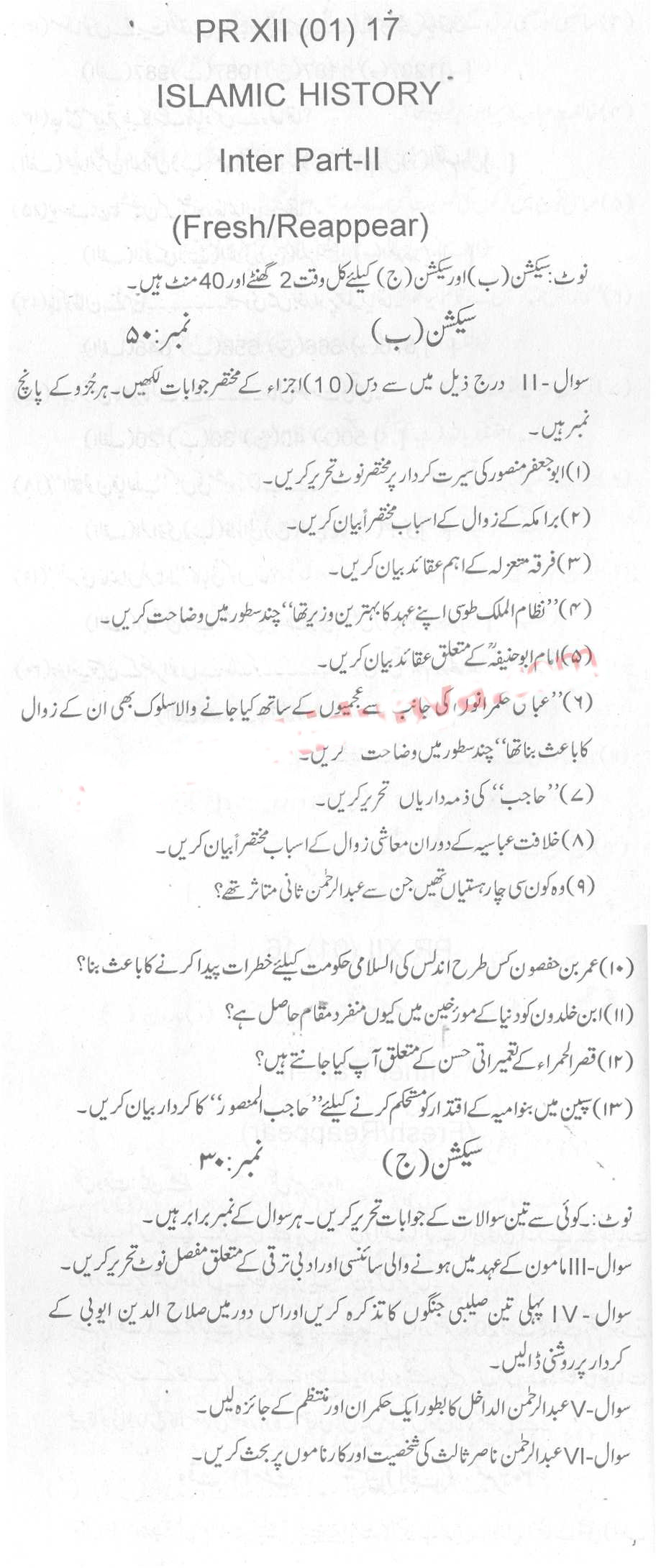 BISE Abbottabad Board Past Papers 2018 2019 Inter Part 1 2