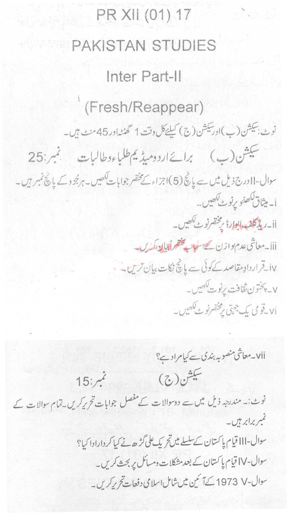 BISE Abbottabad Board Past Papers 2018 Inter Part 1 2, FA
