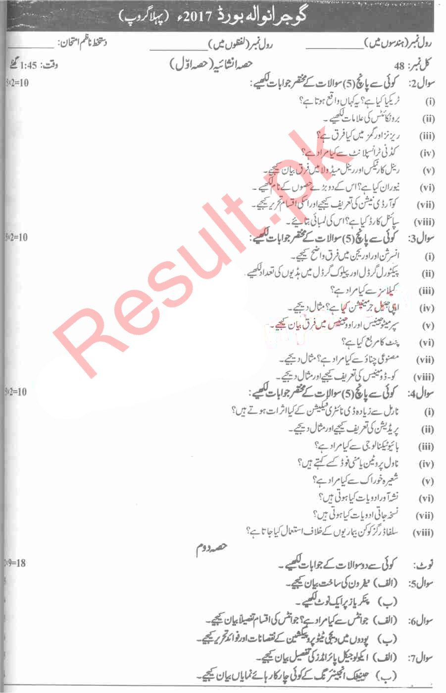BISE Gujranwala Board Past Papers 2018 Matric, SSC Part 1