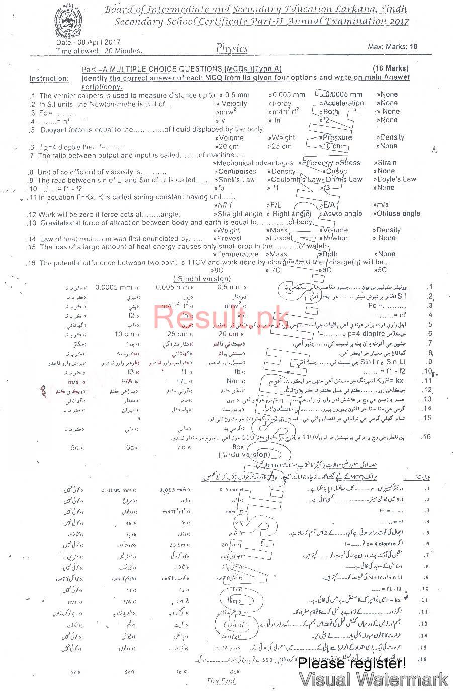BISE Larkana Board Past Papers 2018 2019 Matric, SSC Part