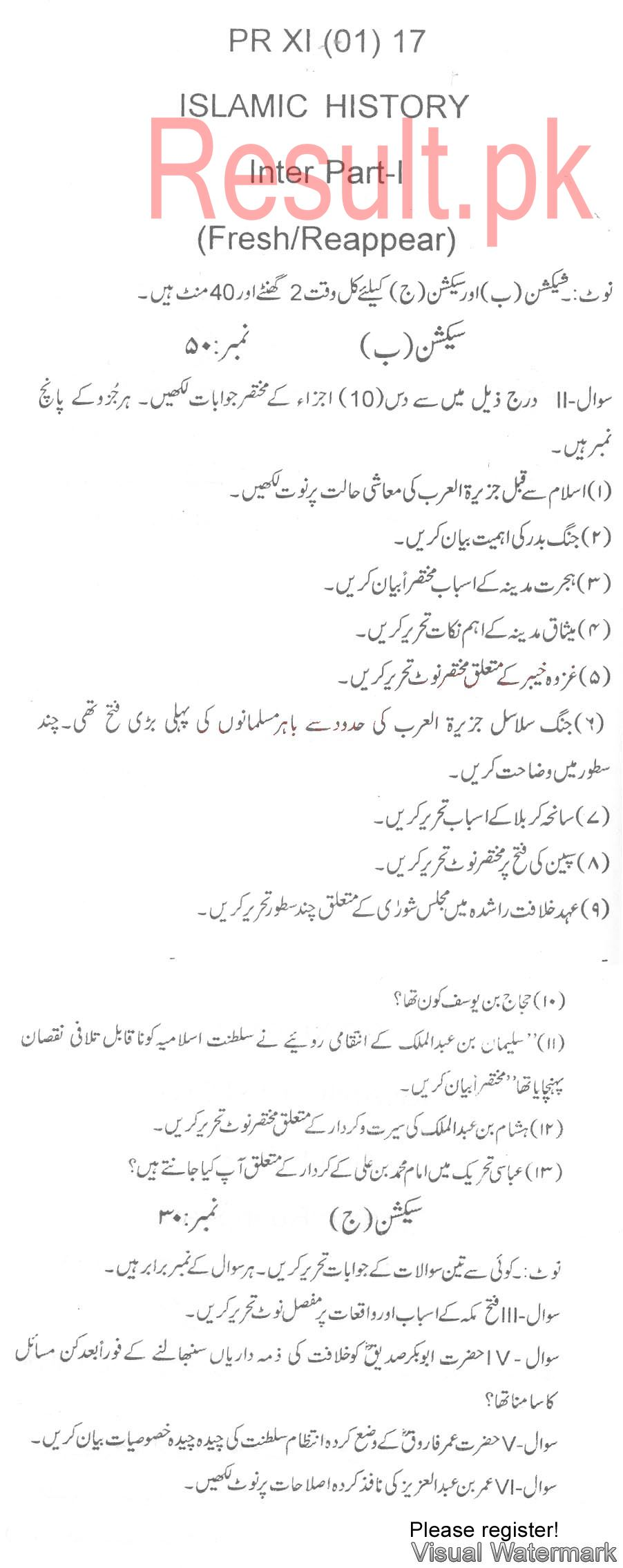 BISE Malakand Board Past Papers 2019 Inter Part 1 2, FA