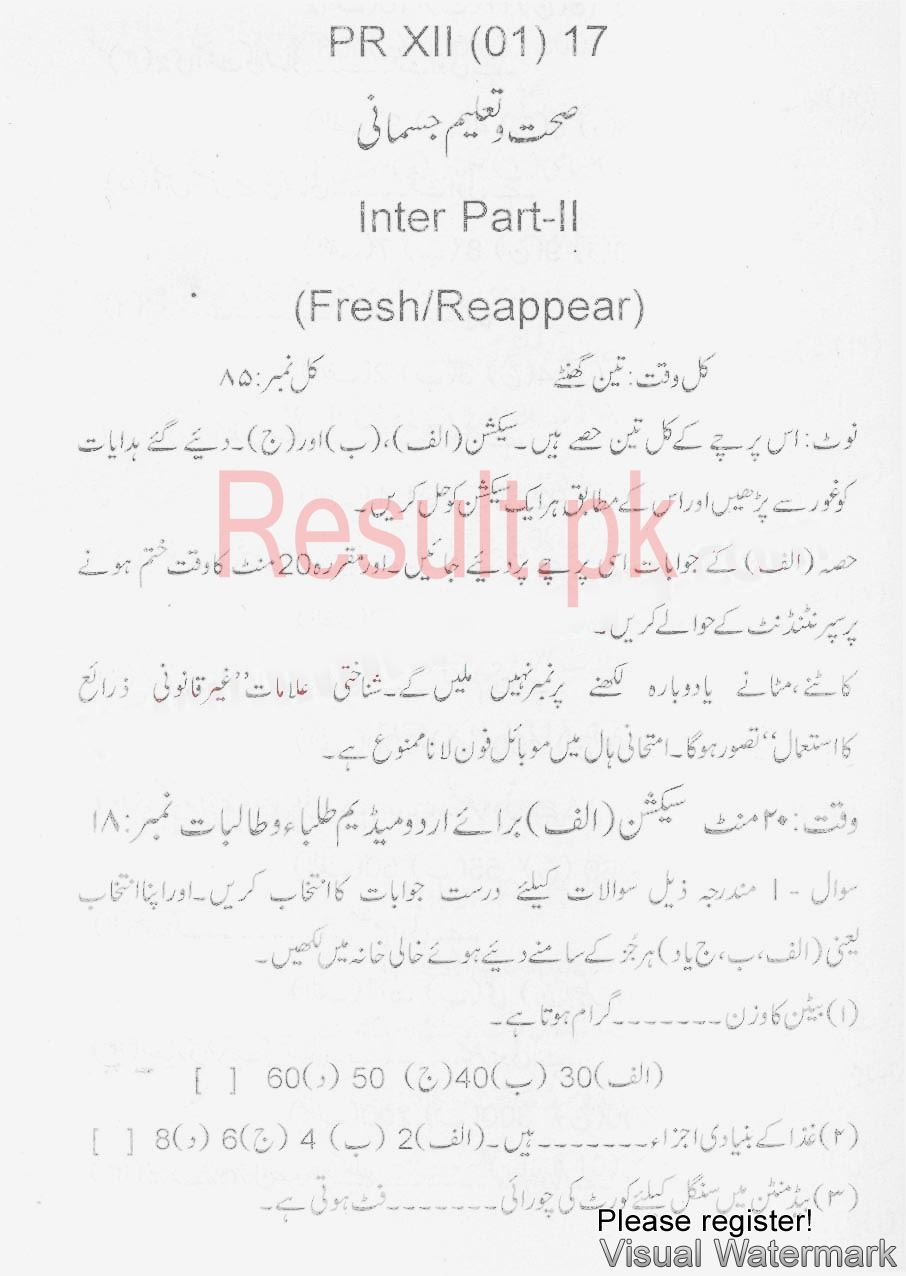 BISE Mardan Board Past Papers 2018 2019 Inter Part 1 2, FA